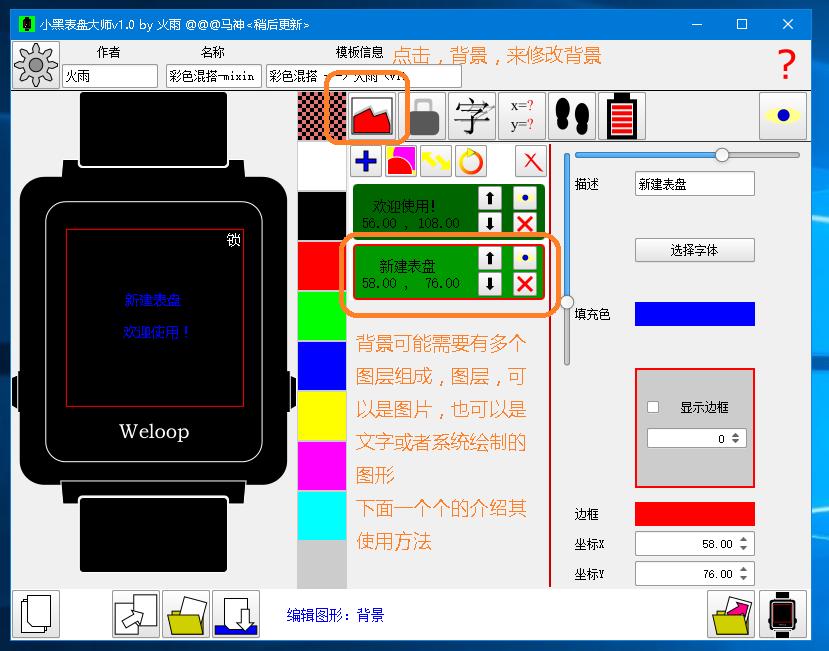 03-背景图层编辑.png