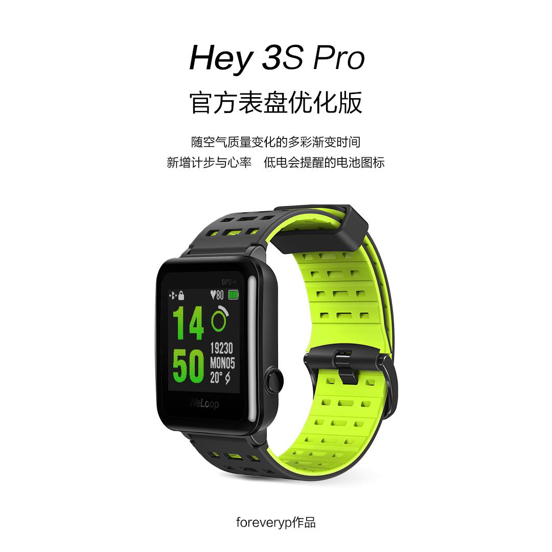 预告Hey3sPro.png